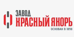 "АО ""ЗАВОД КРАСНЫЙ ЯКОРЬ"""