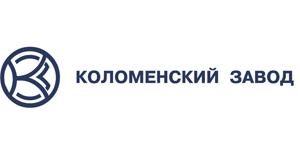 """ОАО """"КОЛОМЕНСКИЙ ЗАВОД"""""""