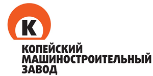 "АО ""КОПЕЙСКИЙ МАШЗАВОД"""