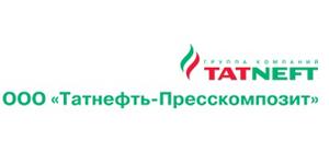 """ООО """"ТАТНЕФТЬ-ПРЕССКОМПОЗИТ"""""""
