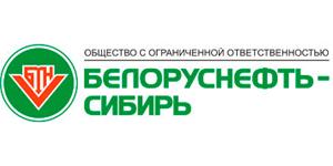 """ООО """"БЕЛОРУСНЕФТЬ-СИБИРЬ"""""""