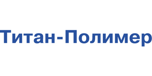 """ООО """"ТИТАН-ПОЛИМЕР"""""""