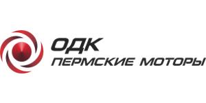 """АО """"ОДК-ПМ"""""""