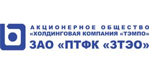 """ЗАО """"ПТФК """"ЗТЭО"""""""
