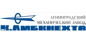 """АО """"ЛМЗ ИМ. К. ЛИБКНЕХТА"""""""