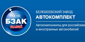 """ООО """"БЗАК"""""""
