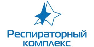 """ООО """"РЕСПИРАТОРНЫЙ КОМПЛЕКС"""""""