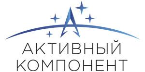 "АО ""АКТИВНЫЙ КОМПОНЕНТ"""