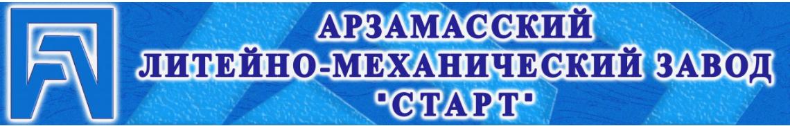 """ООО """"ЛМЗ """"СТАРТ"""" Г. АРЗАМАС"""
