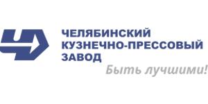 """ПАО """"ЧКПЗ"""""""