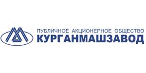 """ПАО """"КУРГАНМАШЗАВОД"""""""