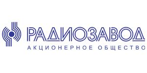 """АО """"РАДИОЗАВОД"""""""