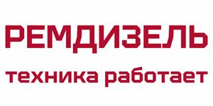 """АО """"РЕМДИЗЕЛЬ"""""""