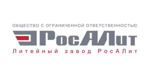 """ООО """"ЛИТЕЙНЫЙ ЗАВОД """"РОСАЛИТ"""""""