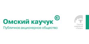 """АО """"ОМСКИЙ КАУЧУК"""""""